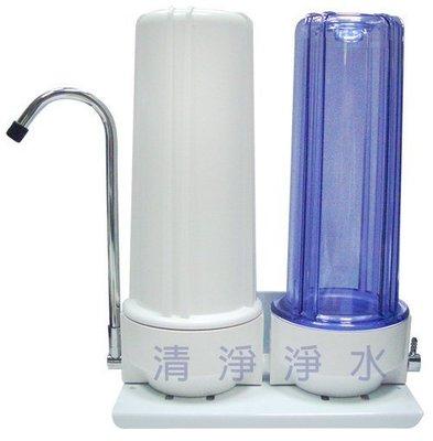 【清淨淨水店】桌上型2道雙效濾水器/淨水器 含安裝配件及2道NSF 棉質PP+CTO濾心 $690/組