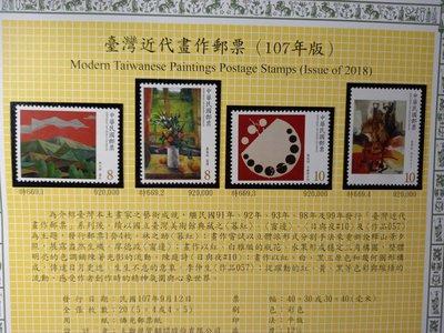 台灣郵票(不含活頁卡)-107年-特 669 臺灣近代畫作郵票-全新