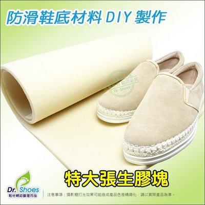 特大張生膠片 修鞋製作鞋底 具阻力可防滑 DIY鞋料╭*鞋博士嚴選鞋材*╯