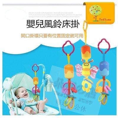 朵媽の店 帶牙膠的風鈴車掛 嬰兒玩具 車掛 床掛 車床鈴玩具
