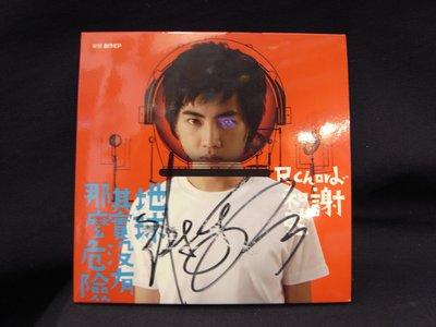 *阿威的音樂盒*【特價 海平面樂團 簽名 謝和弦Rchord 地球其實沒有那麼危險 樂團創作EP】片況略細紋。
