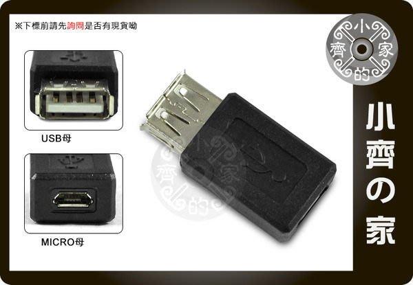 小齊的家 Micro USB 母 轉 USB 母 母轉母 母對母 充電 傳輸 傳輸線 延長 接頭 轉接頭 轉換頭