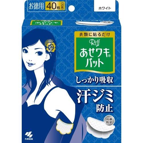 樂婕 小林製藥 Riff腋下止汗貼片 藍盒白色 40枚入