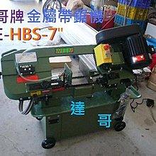 *達哥機械五金*WE-BS-7型臥式帶鋸床附帶碳鋼鋸帶*1條.*再送+HSS*7吋鋸帶一條特價1台39800元.