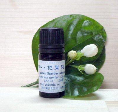 小花茉莉精油 5ml 產地印度 脂吸式萃取 Jasmin 精油 香味宜人