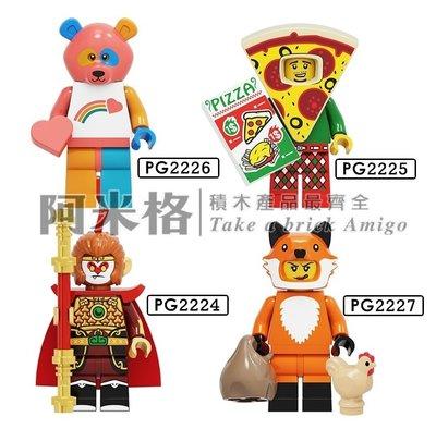 阿米格Amigo│PG2224-2227 孫悟空 披薩人 彩虹小熊 抽抽樂 人偶包 積木 第三方人偶 非樂高但相容 袋裝