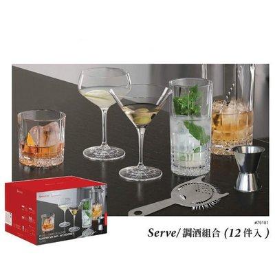 Spiegelau / Perfect Serve完美系列 / 12件調酒組-79181