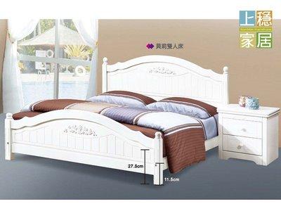 〈上穩家居〉蘿莉5尺白色雙人床台 雙人床台 5尺床台 白色床台 9414A11103