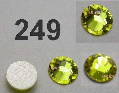 24顆 SS20 249 檸檬黃 Citrine 施華洛世奇 水鑽 色鑽 手機殼筆電 貼鑽 SWAROVSKI庫房