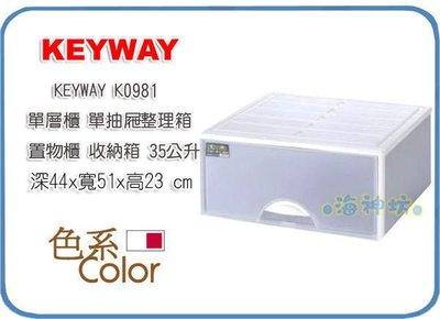 =海神坊=台灣製 KEYWAY K0981 單層櫃 1抽 抽屜整理箱 收納箱 整理櫃 置物箱 35L 4入1650元免運