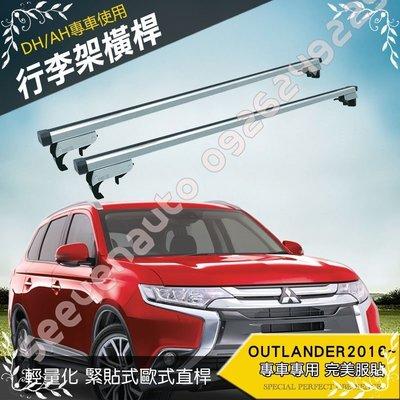 三菱汽車  奧蘭德  New Outlander  專用鋁合金車頂架 橫桿 行李架置放架