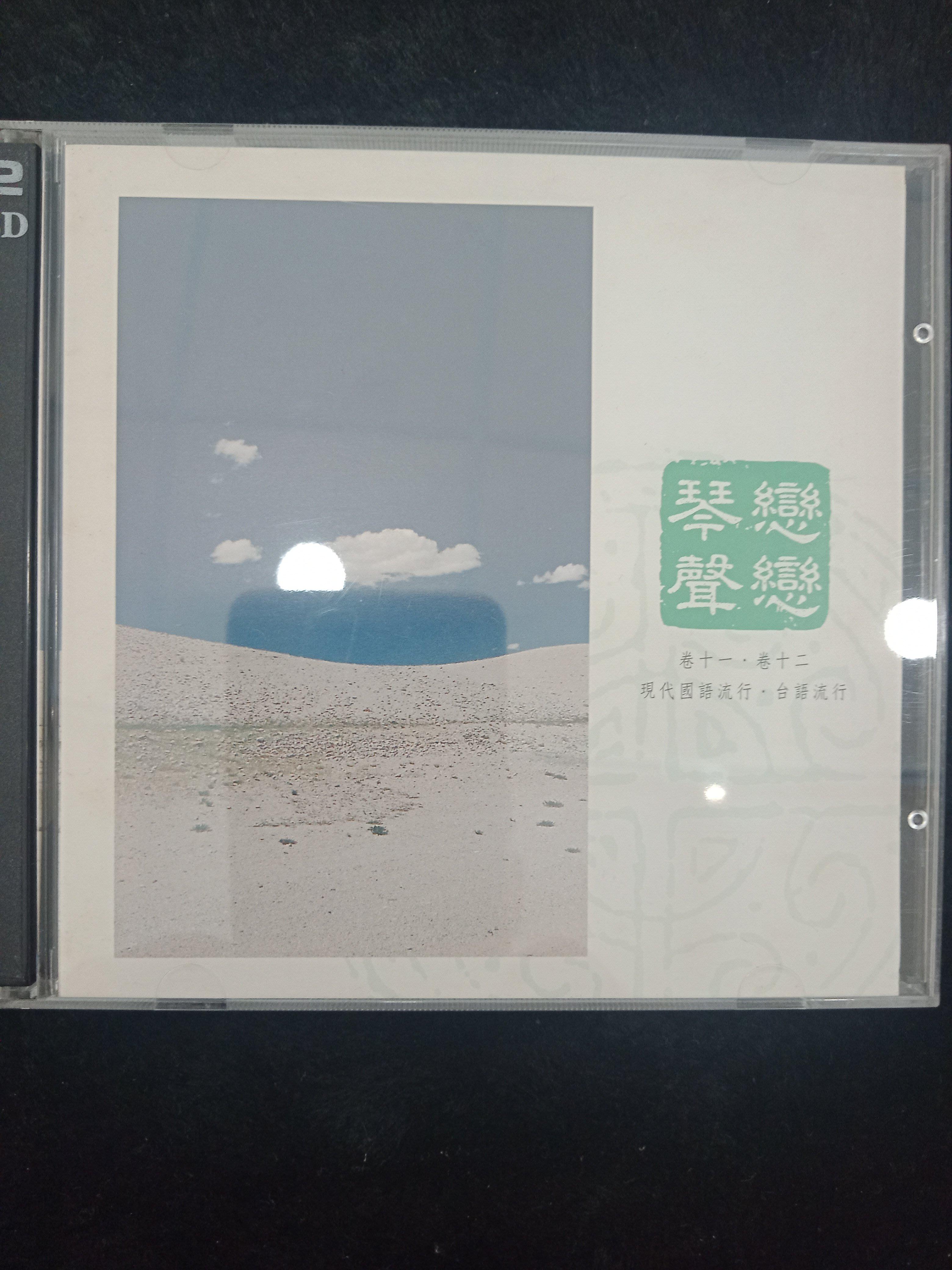 中國交響世紀 - 戀戀琴聲 - 卷十一 卷十二 國台語流行 2CD - 1997年金革版 -碟片近新 - 201元起標