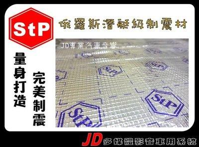 【JD 新北 桃園】STP制震墊 量身打造 完美制震 1片1800 歡迎詢問 車型安裝相關內容唷~