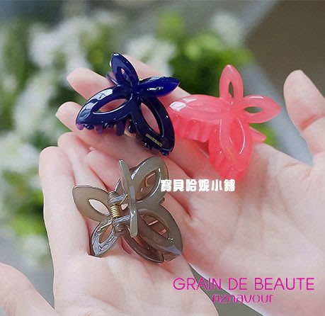 BHJ505-法國品牌Grain de Beaute 漂亮百搭蝴蝶鯊魚夾 抓夾【韓國製】Aznavour