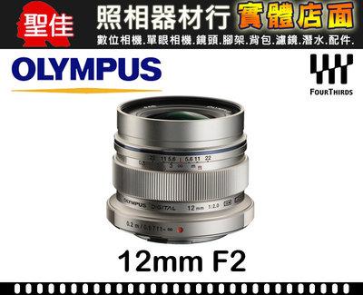 【平行輸入】OLYMPUS M.ZUIKO DIGITAL ED 12mm F2.0