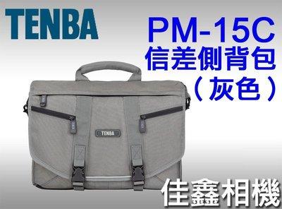 @佳鑫相機@(全新品)TENBA PM15C PM-15C 信差背包 相機背包 (灰) 彩宣公司貨 可刷卡!郵寄免郵資!