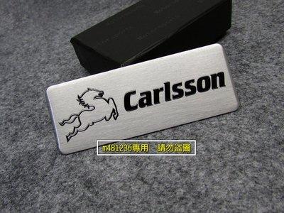 BENZ 賓士 carlsson 卡爾森 德國 改裝 鋁合金 金屬車貼 尾門貼 裝飾貼 拉絲光感 烤漆工藝 立體刻印 南投縣