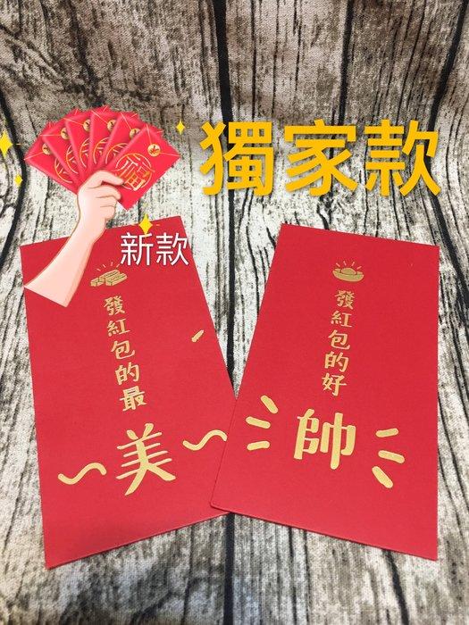 現貨 紅包 26款可選 紅包 豬年 創意 文創 趣味 紅包袋 新年 紅包 婚禮 喜宴 賣場另有其他款式 紅包
