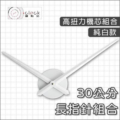 【鐘點站】白色款鋼質鐘面組合 (高扭鎖針機芯+長指針) DIY時鐘組合/跳秒/鎖針式機芯/壁鐘/掛鐘