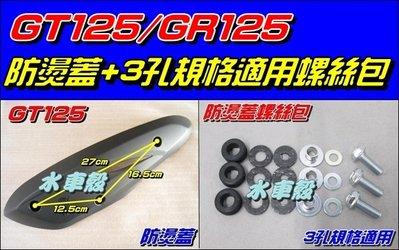 【水車殼】三陽 GT125 GR125 排氣管 防燙蓋 $250元 + 螺絲包 $100元 GT GR 隔熱片 防護片
