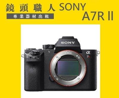 ☆ 鏡頭職人 ☆ ::::  SONY NEX A7R ll + FE 16-35MM F4 台北市 新北市 桃園市