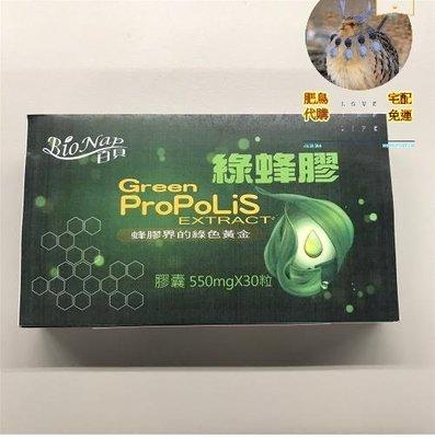 ︿肥鳥代購︿BIONAP百貝 綠蜂膠葉黃素雙11特惠組