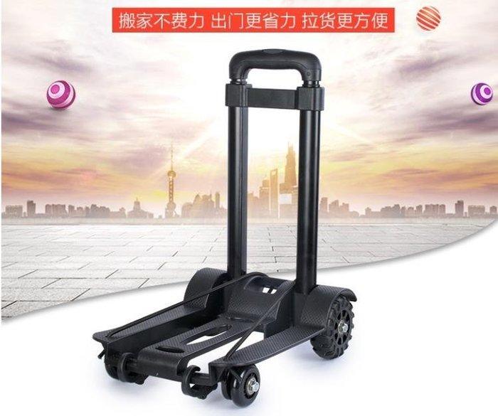 行李車小拉車折疊便攜手拉車家用小推車拉貨拖車搬運行李拉桿車LX