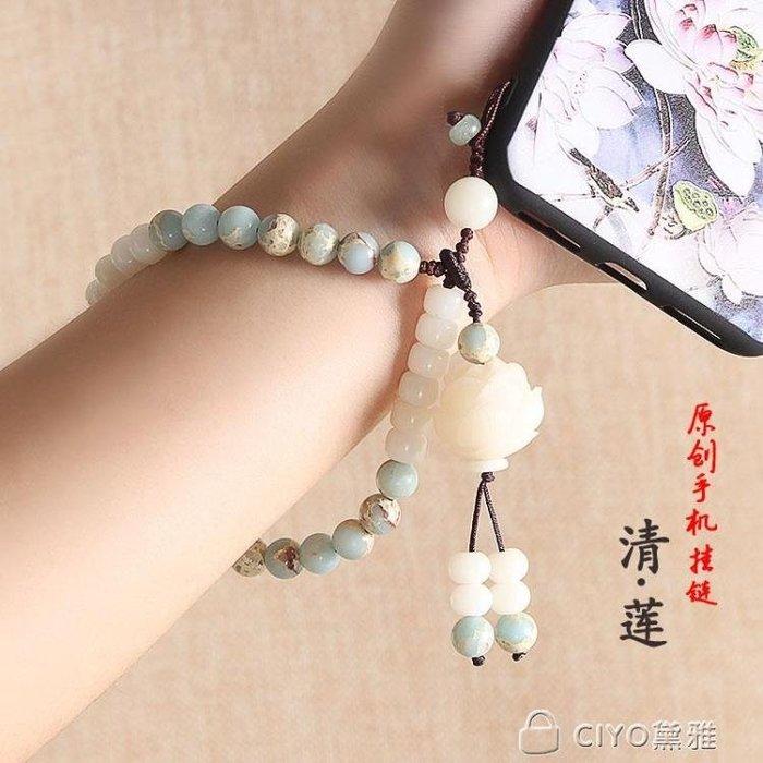 手工編織手機防丟繩女手腕短款手機殼掛件菩提蓮花吊墜壽山石掛飾