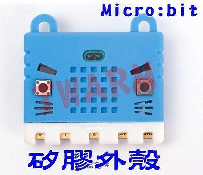 《德源科技》r)micro:bit 矽膠外殼 保護殼 藍色