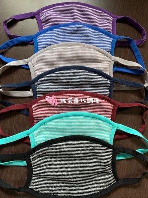 ➿妮芙露Nefful➿ 負離子 妮美龍 口罩 風采圍巾+2層方巾