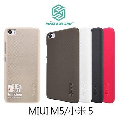 【飛兒】NILLKIN  MIUI M5/小米 5 超級護盾保護殼 保護套 手機殼 抗指紋磨砂硬殼 送專用保護貼 (K)