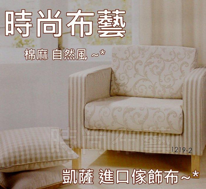 時尚布藝~*棉麻絲 自然風 ~* 600元 尺 (凱薩 進口傢飾布) 進口現貨1203~5(非期貨) 頂級 質感 傢飾布