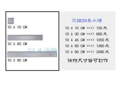 """[GZ生活館]  不鏽鋼集水槽 / 落水頭 10X60公分 (尺寸可訂作) 歡迎來電洽詢  """" 含稅價 """""""