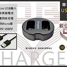【數位小熊】ROWA 樂華 for Nikon EN-EL3 鋰電池專用 USB雙槽充電器 副廠 保固一年