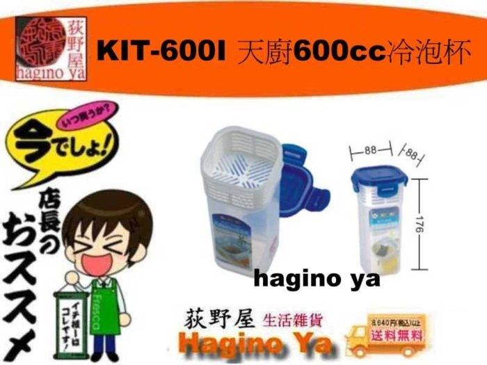 荻野屋 KIT-600I 天廚600cc冷泡杯/開水壺/泡茶壺/冷水壺/KIT600i  直購價