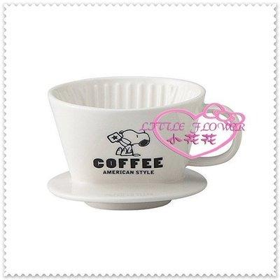 小公主日本精品Hello Kitty 日本製 SNOOPY 史努比 咖啡滴頭 滴濾杯 陶瓷 濾杯