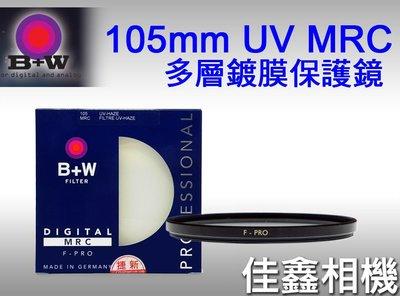 @佳鑫相機@(全新品)B+W 105mm MRC UV 多層鍍膜 保護鏡 刷卡分期免運費!SIGMA 150-600可用