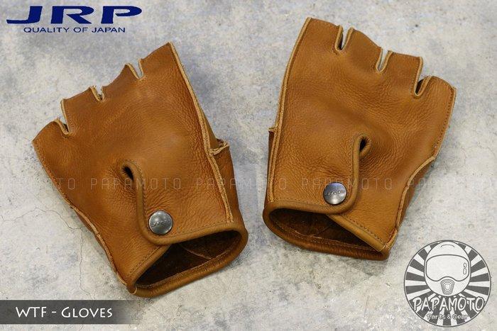 【趴趴騎士】JRP WTF 半指皮革手套 - 褐色 皮革原色 (水洗皮革 復古 夏季打洞 短手套