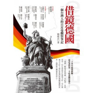 【請看內容描述】借鏡德國 一個台灣人的日耳曼觀察筆記 @277