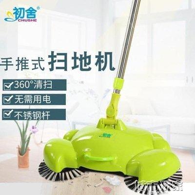 初舍手推式掃地機家用掃帚簸箕組合自動吸塵器魔術魔法掃把掃地