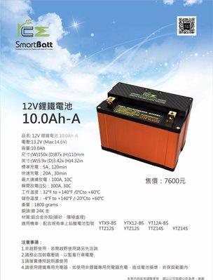 ☆屏東-晟信二輪☆台灣精品 RCE 12V鋰鐵電池 10.0AH-A規格 YTX9-BS YTX12-BS TTZ12S