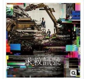 Vast&Hazy / I`m Not OK 求救訊號CD 台灣正版全新108/7/9重新發行