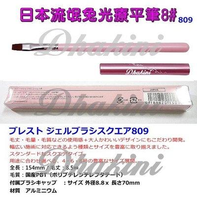 給您最專業的光療筆~《809日本流氓兔光療平筆8#》~單支刊登款;高品質、低價格,輕鬆完成美甲藝術創作