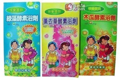 【元氣一番.com】快樂寶貝薰衣草、木瓜、天然綠藻-嬰兒酵素沐浴劑6瓶1000賣場