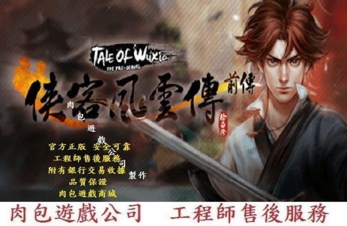 PC版 官方正版 繁體中文 肉包 STEAM 俠客風雲傳前傳 Tale of Wuxia:The Pre-Sequel