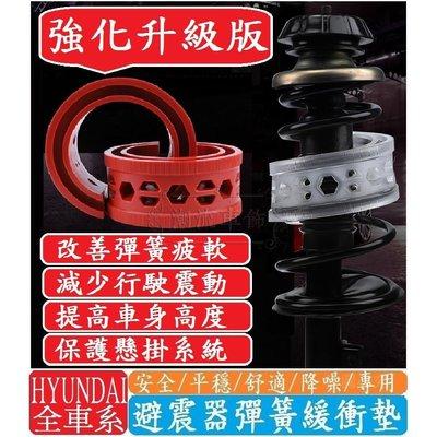 HYUNDAI 現代全車系 避震器彈簧緩衝墊 TUCSON SANTA FE KONA ELANTRA【紅色-加強版】*