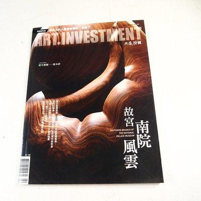 【懶得出門二手書】《ART.INVESTMENT 典藏投資100》故宮南院風雲│八成新(32Z31)