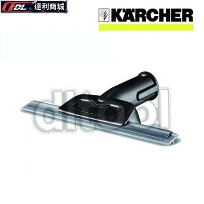 =達利商城= 德國 KARCHER 凱馳 窗戶清潔刮板(2.863-025.0)  SC1、SC系列蒸氣清洗機適用