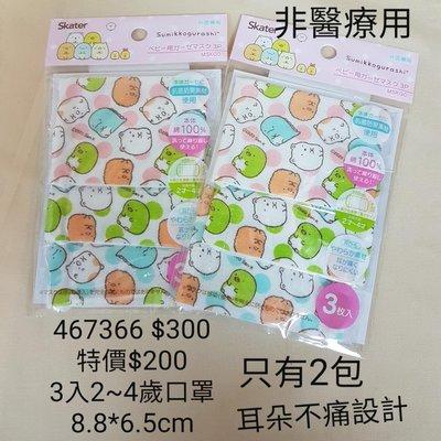 #特價品【日本進口】角落生物/角落小夥伴~非醫療用兒童口罩 2~4歲用原價$300 特價$200 #只有各2個