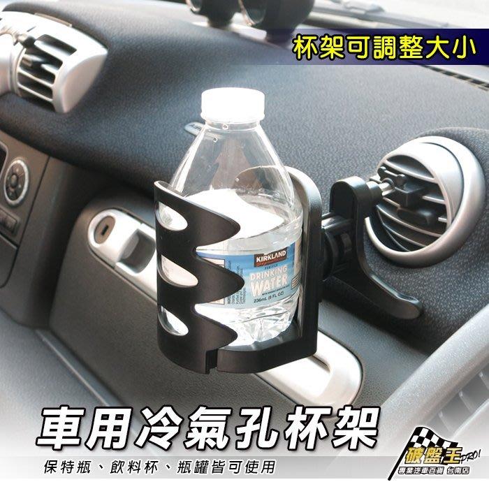 破盤王/台南 汽車冷氣孔杯架 冷氣孔飲料架 車用杯架 車用飲料架↘250 元~寶特瓶、易開罐、飲料杯、杯水 放置超級方便